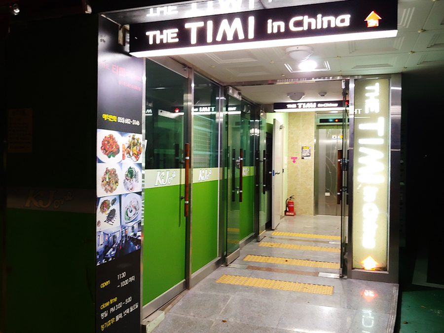 The TIMI In China